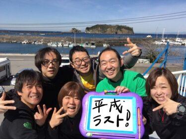平成ラスト ツアー!!